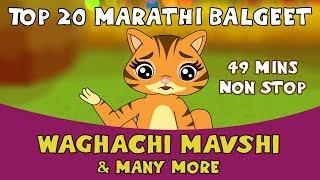 Top 20 Marathi Rhymes for Kids | Waghachi Mavshi & More | Marathi Kids Songs | Balgeet