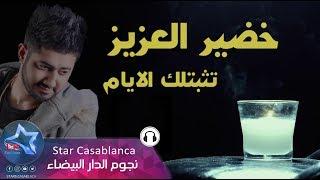 خضير العزيز - تثبتلك الايام (حصرياً)   2018   (Khadir Aleaziz - Tathbitilk Alayam (Exclusive
