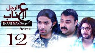 El Ragoul El Enab _ Episode |12 |  مسلسل الرجل العناب _ الحلقة الثانيه عشر