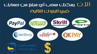 طريقة شراء العملات الاجنبية من بريد  CCPالجزائر