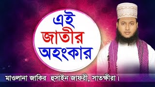 Bangla Waz  Mawlana  Zakir Hossain এই জাতীর অহংকার সাতক্ষীরার বক্তা