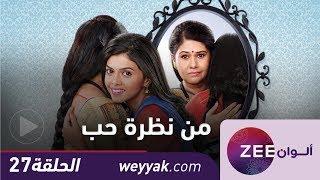 مسلسل من نظرة حب - حلقة 27 - ZeeAlwan