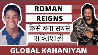 Roman Reigns Biography | Roman Reigns vs All, WWE 2017 | Biography of famous people in Hindi / Urdu