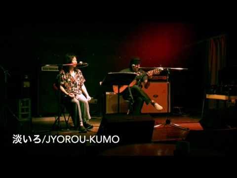 淡いろ(オリジナル)/JYOROU-KUMO