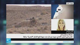 حزب الله يعلن قرب انتهاء معركته في عرسال ويدعو المسلحين للاستسلام