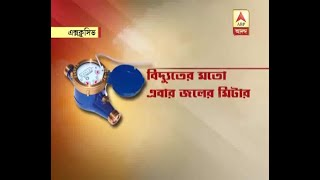 Exclusive: To stop the misuse of Drinking water Kolkata Corporation will Install 'Water Me