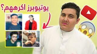 🔴 اكره يوتيوبرز عرفتهم !!!
