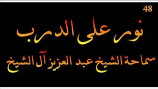 نور على الدرب - سماحة الشيخ عبد العزيز آل الشيخ