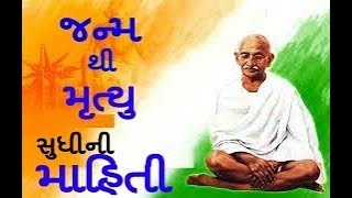 Mahatma Gandhiji history in gujarati [All important points for exam(Gujarati)