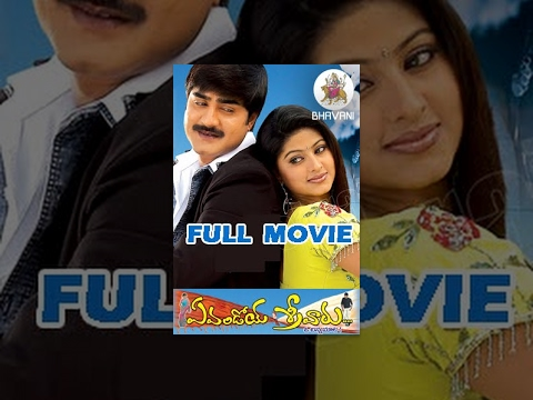 Xxx Mp4 Evandoi Srivaru Full Telugu Movie Srikanth Sneha Sunil Nikitha 3gp Sex