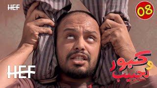 Kabour et Lahbib : Episode 08 | برامج رمضان : كبور و لحبيب - الحلقة 8