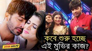শাকিব শ্রাবন্তীর নতুন মুভির শুটিং কবে শুরু হচ্ছে জানেন ? Shakib Khan Srabanti new Movie Boyfriend