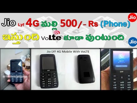 Reliance Jio 4G VoLTE Lyf Phone 500 Rs కే ఇస్తుంది Only Jio Users కే