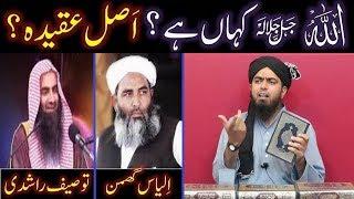 ALLAH kahan hai ??? Where is ALLAH ??? Hanafi Vs Ahl-e-Hadith !!! (By Engineer Muhammad Ali Mirza)
