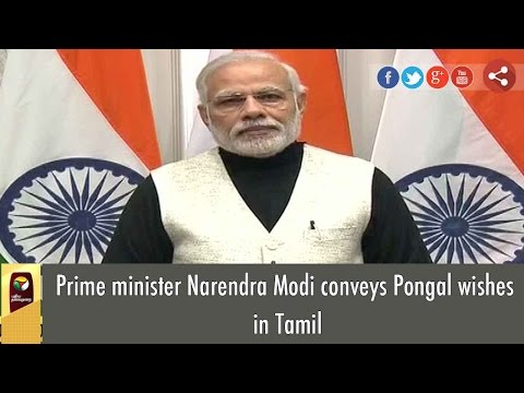 watch PM Narendra Modi Speaks Tamil & Wishes Pongal