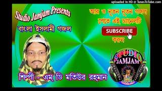 Kolijuger chhelera sob ।। Gajal Bangla New / Md Motiur Rahman Gojol