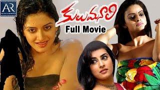 Kulumanali Telugu Full Movie | Vimala Raman, Shashank, Archana | AR Entertainments