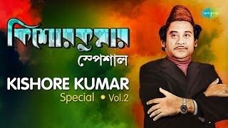 Weekend Classic Radio Show | Kishore Kumar Specials - Vol 2  | Kichhu Galpo, Kichhu Gaan