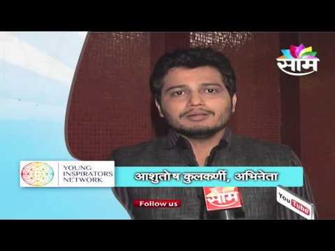 Marathi actor Ashutosh Kulkarni speaking on  YIN