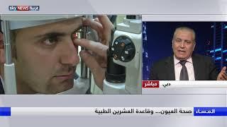 صحة العيون... وقاعدة العشرين الطبية