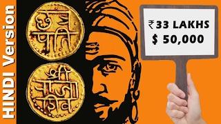 Gold Hon Coins of Chhatrapati Shivaji Maharaj | Worth 33 Lakhs | MW's Hidden Treasures (In Hindi)