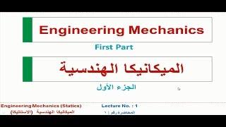 الميكانيكا الهندسية محاضرة 1 - مقدمة