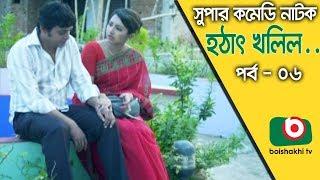 Bangla Funny Natok   Hatat Khalil   EP 06   Anisur Rahman Milon,  Prosun Azad,  Tushar Khan