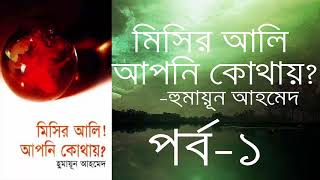 Audio Book Bangla. Misir ali apni kothay [part-1]. Humayun Ahmed