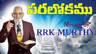 ADONAI TELUGU MUSIC -RRk Murthy PARALOKAM