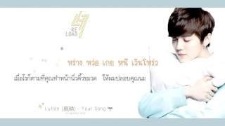 [Karaoke-Thaisub] Luhan (鹿晗) - Your Song