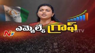 Nagari MLA R.K.Roja || Special Ground Report || MLA Graph || NTV