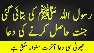 Jannat Hasil Karne Ki Dua | Ramadan Mai Jannat Hasil Karne Ka Tareeqa | The Urdu Teacher
