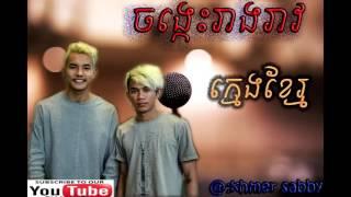 chong kes reang rav by khmang khmer- ចង្កេះរាងរាវ(ក្មេងខ្មែរ) 2017