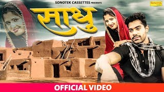 New Haryanvi Song 2018 || Sadhu || Kapil Dagar, Anjali || Masoom Sharma, Sheenam Katholic