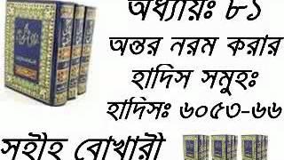 Bangla Waz Mahfil New Ontor Norom Korar Hadis Shomoho Bukhari Chapter-81 part-13
