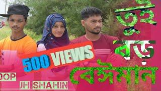 Tui Boro Beiman। তুই বড় বেইমান। Bangla Sad Music Video 2020।Samz Vai। Bhai Brothers Team।Jahid/Munni