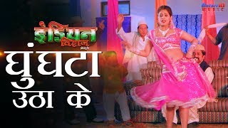 Gunghata Uthaa Ke   Indian Viraz   Bhojpuri New Item Song 2018   Superhit Bhojpuri Video Song