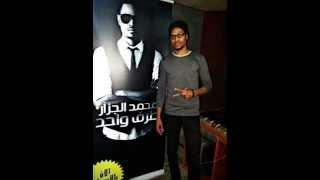 محمد فيصل الجزار - من الاسكلا وحلا