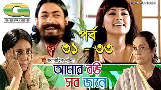 Drama Serial || Amar Bou Sob Jane | Epi 31 -33 | ft  Humayun Faridi, Suborna Mustafa, Tarana Halim