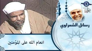 الشيخ الشعراوي | انعام الله على المؤمنين
