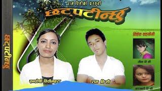 New Nepali Lokdohori Song Chatpatinchu By Ram Bc    Sontoshi Bcmahara  