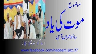 Hafiz imran aasi by mout ki yaad best speech