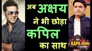 Why Akshay kumar is avoiding The Kapil Sharma Show, सलमान के बाद अक्षय ने भी छोड़ा कपिल का साथ