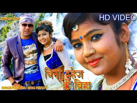 Xxx Mp4 HD Khortha Video बिना दहेज़ के बिहा Bina Dahej Ke Biha Singer Gabbu Bhai Ready 3gp Sex