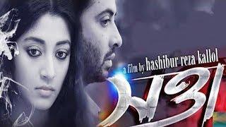 Na jani kon Oporadhe| Sotta Bangla Movie Song With Lyrics| By Momtaz