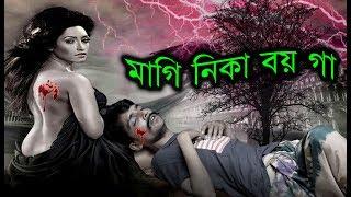মাগি নিকা বয় গা । Magi nika boy ga । Bangla Comedy Natok 2018 । Bangla Funny Video । Saifur। Nupur