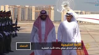 عام على الأزمة الخليجية.. ماذا تبقى من المسرحية؟