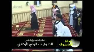 Beautiful recitation by Shaykh Abdul Wali Al-Arkani - Salatul Khusuf