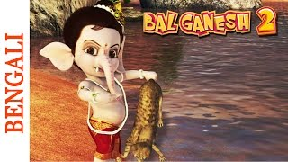 Bal Ganesh 2 - Lord Ganesha Punishes The Cat - Popular Bengali Mythological Stories for Kids