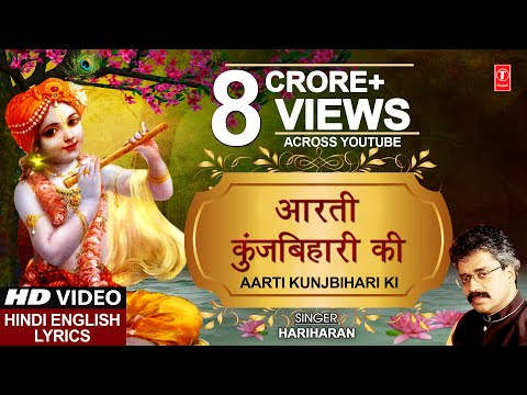 Xxx Mp4 Aarti Kunj Bihari Ki KRISHNA AARTI With LYRICS By HARIHARAN I FULL VIDEO SONG I JANMASHTAMI SPECIAL 3gp Sex
